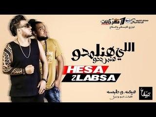 مهرجان اللى هنلمحو هنمرجحو | هيصه و حلبسه  و بندق |  توزيع خالد و يوسف فلسطينى