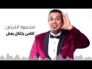 Mahmoud El Leithy - El Nas Betakol Baad   محمود الليثى - الناس بتاكل بعض