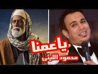 Mahmoud El Leithy -  Ya Amena | محمود الليثى  - يا عمنا