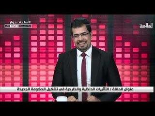 برنامج ساعة حوار | 10/10/2018 | قناة الطليعة الفضائية