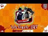 مهرجان دول باعونا يابا 2018  | غناء |  سعيد فتله |  توزيع وزة منتصر 2018
