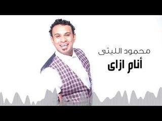 Mahmoud El Leithy - Anam Ezay   محمود الليثى - أنام ازاى
