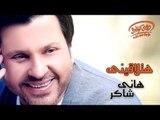 Hany Shaker - Hatlaeiny (Official Lyrics Video) ,  هاني شاكر - هتلاقينى