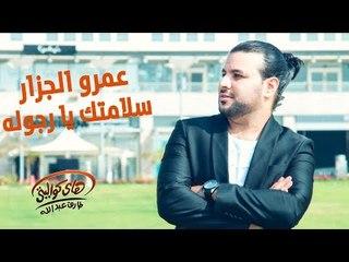 Amr El Gazzar - Salamtek Ya Rgoola (Official Audio)   عمرو الجزار - سلامتك يا رجوله