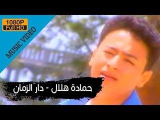 Hamada Helal - Dar El Zaman (Official Music Video) / حمادة هلال - دار الزمان - الكليب الرسمي