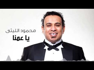 Mahmoud El Leithy - Ya Amena   محمود الليثى - يا عمنا