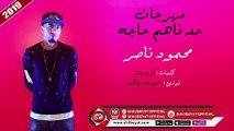 مهرجان محدش فاهم حاجه غناء محمود ناصر MAHMOUD NASER - MAHDESH FAHEM HAGA