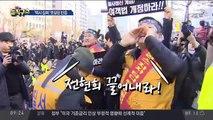 '택시 집회' 물세례 받은 전현희, 환호 받은 나경원