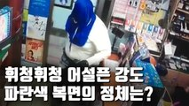 [자막뉴스] '반바지 복면' 미국인 강도…닷새 굶고 휘청휘청