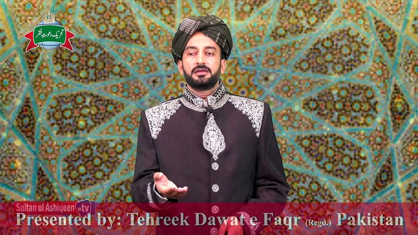 Sultan Bahoo | Kalam e Bahoo | Jain Dil Ishq Khareed Na Keetaa | Kalam Sultan Bahoo