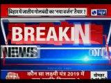 Lok Sabha Election 2019: बिहार महागठबंधंन को लेकर दिल्ली में कवायद