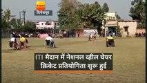 दिनेशपुर में चार दिवसीय नेशनल व्हील चेयर क्रिकेट प्रतियोगिता का शुभारंभ