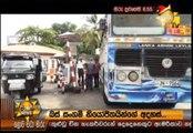 Hiru 7 O' Clock Sinhala News - 21st December 2018