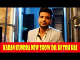 IWMBuzz: Karan Kundra is excited for his new show Dil Hi Toh Hai