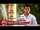 عدوية شعبان عبد الرحيم انا مش مديون لحد  اخراج ممدوح زكى حصريات 2017  على شعبيات