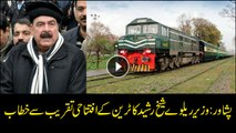Minister for Railways Sheikh Rasheed addresses inauguration ceremony in Peshawar