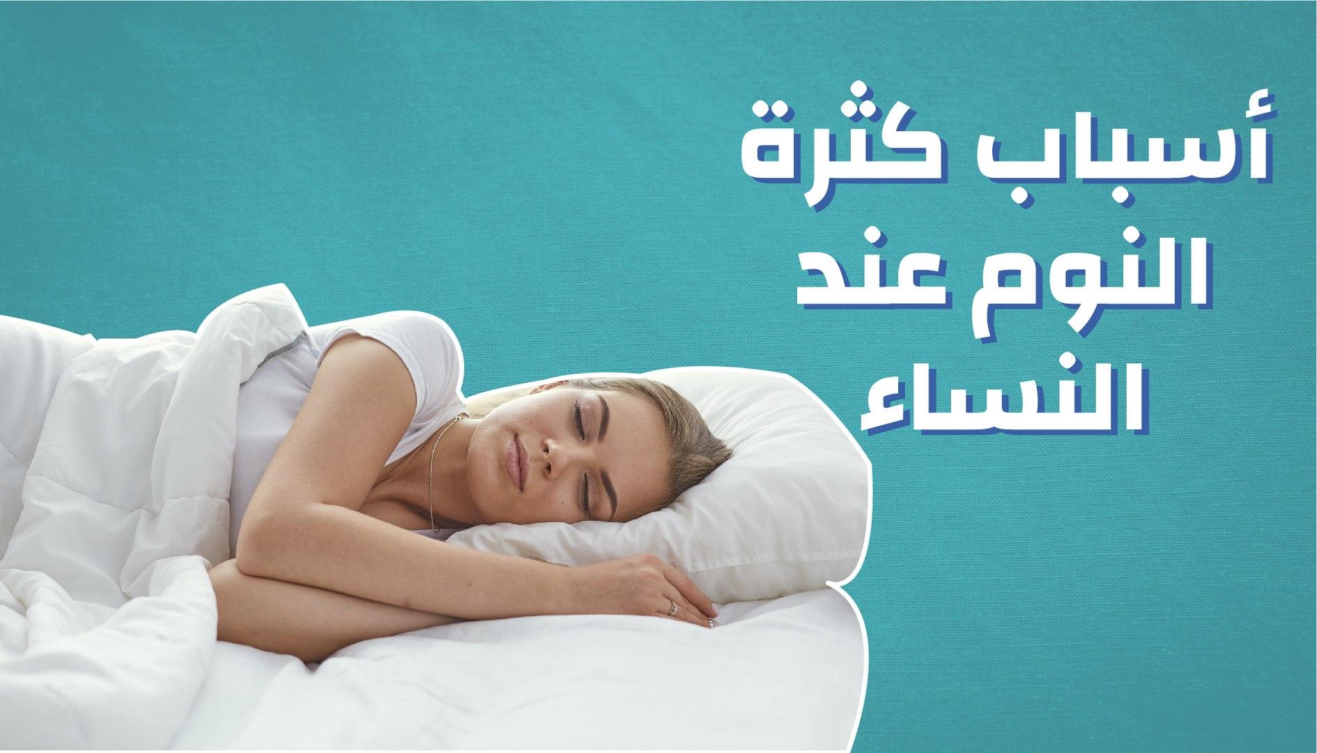 أسباب كثرة النوم عند النساء
