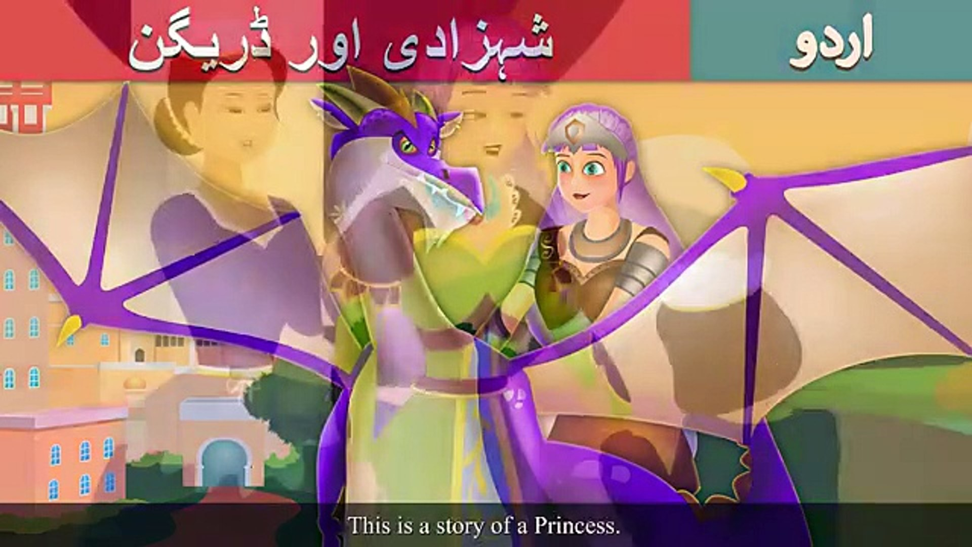 شہزادی اور ڈریگن - Princess and the Dragon in Urdu - Urdu Story - Urdu Fairy Tales