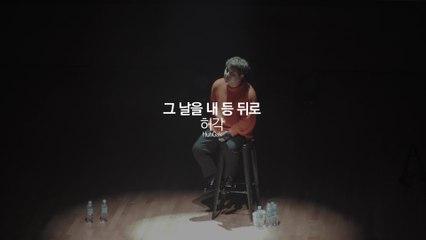 [Fall in love] 소름돋는 라이브, 허각(Huh Gak)의 '그 날을 내 등 뒤로(Along the Days)' LIVE