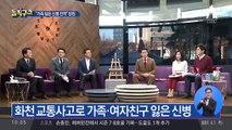 """""""가족 잃은 김 이병 전역"""" 잇단 청원"""