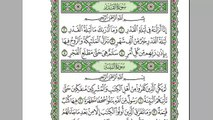 قران كريم - Holly Quran