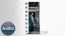 憶蓮 - 隔壁廠的愛情故事 (官方歌詞版)