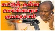சுட்டுத் தள்ள சொன்னாரா குமாரசாமி   Shocking: Karnataka CM Kumaraswamy orders 'kill mercilessly', caught on camera