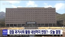 검찰 과거사위 활동 내년까지 연장?…오늘 결정