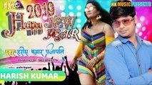 आ गया हरीश कुमार का 2019 में धमाल मचाने वाला गीत – हैप्पी न्यू इयर- Bhojpuri Hit Songs - YouTube