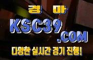 인터넷경마 온라인경마사이트 K S C 3 9. C0M $.$ 인터넷경정
