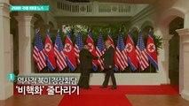 [영상] 2018 국제 10대 뉴스 / YTN