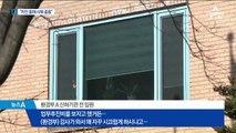 """""""사표 거부 소문에 업무추진비 감사""""…""""사퇴 종용"""" 증언도"""