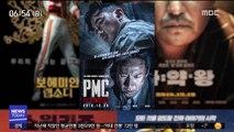 [투데이 연예톡톡] 하정우 액션  'PMC: 더 벙커' 흥행 1위