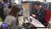 [뉴스터치]국내 항공편, 이젠 신분증 없이 생체정보로 탑승 가능