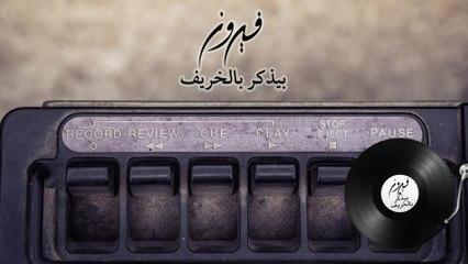 Fairuz - Bizakker Bil Kharif