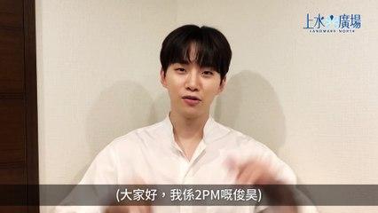 2PM 俊昊將訪港跨年,向粉絲問候