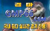 온라인경마 인터넷경마사이트 G M P 66쩜 C0M ごご 경마총판