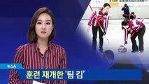 여자컬링 국가대표 '팀 킴' 50여 일 만에 훈련 재개