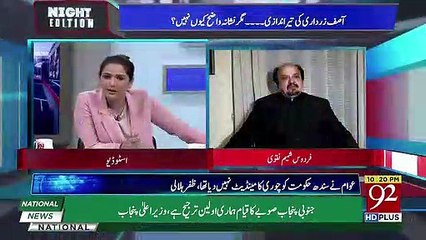 What are the Demands of PTI From Murad Ali Shah- Firdous Shamim reveals