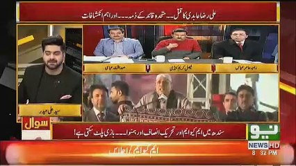 PPP's Faisal Kareem kundi Challenge to create  Forward Block in PTI in National assembly