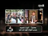 فيديو تعليق ناصر عبدالحميد على الوقفة الاحتجاجية قناة امام اون تى فى واستهجان البعض لحلقة استاذ يسرى فودة