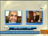 محمود غزلان هناك فرق بين خيرت الشاطر وابو الفتوح ويعطي مبررات الجماعة لترشيح الشاطر