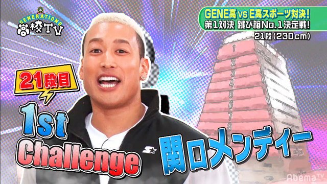 "Two-hour special program ""GENERATIONS HIGH SCHOOL TV Energy Zenkai! E-Kou ga Norikondekita Special""  GENE-Kou(GENERATIONS HIGH SCHOOL) vs.E-Kou(E-girls HIGH SCHOOL) pt.3"