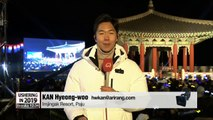 Imjingak's Peace Bell rings hope for further improvement in inter-Korean relations(1)