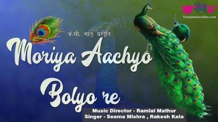 Moriya Aachyo  | Best Rajasthani Song | Rajasthani Video Song