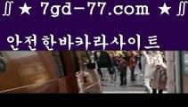 카지노쿠폰⊥바카라사이트추천- ( Ε禁【 7gd-77。CoM 】銅) -바카라사이트추천 인터넷바카라사이트 온라인바카라사이트추천 온라인카지노사이트추천 인터넷카지노사이트추천⊥카지노쿠폰