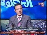 برنامج اللعبة الحلوة :حوار مع أ.هيرماس رضوان حول ازمات الكرة المصرية - 30 اغسطس 2016