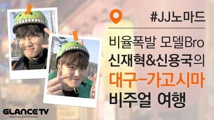 [JJ노마드] 모델Bro 신재혁X신용국의 시선강탈 대구&가고시마 여행