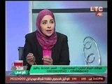 """استاذ في الطب  مع د.شيماء منصور حول تقنيات """"البوتكس"""" والفيلر"""" بعمليات التجميل 6-9-2016"""