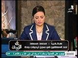 حصريا اتصال هاتفي من داخل السجن السعودي يتهم السفير المصري بالسعودية بالكذب